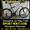 Продам Горный Велосипед Ardis Force MTB  #771637
