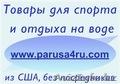 Всё для яхт,  катеров и лодок Кировоград