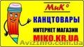КАНЦТОВАРЫ miko.kr.ua