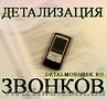 Детализация звонков с оплатой по факту выполнения (Кировоградская область