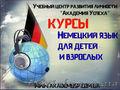 =-=Курсы  Немецкий язык в Кировограде для детей,  школьников начальных классов.=-