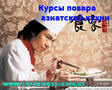 Повар. Базовый уровень (Азиатская кухня)