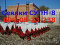 Сеялка СУПН-8 новая с доставкой в хозяйство