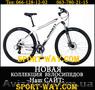 Купить Горный велосипед в Кировограде,  AVANTI Avalon PRO 29