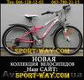 Купить Подростковый велосипед в Кировограде,  AVANTI Princess 24