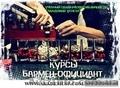 Курсы бармен-официант  ТРУДОУСТРОЙСТВО