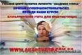 Курсы бухгалтерского учета для начинающих  в УЦ  Академия успеха