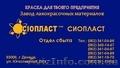 эмаль ЭП-5226 -эмаль ЭП-5301 -эмаль ЭП-5308 производим-продаем  Производство хим
