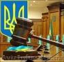 Юрист,  адвокат Кировоград Юридические услуги любой сложности недорого