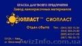 Эмаль ХВ-16* *эмаль ХВ-16*3. *эмаль ХВ-16*8м.   a)Эмаль КО-811 предназначена дл