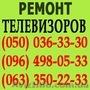Ремонт телевизоров в Кировограде. Мастер по ремонту телевизора на дому