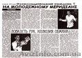 Иллюзионист Игорь Тищенко фокусник Кировоград - Изображение #8, Объявление #1166348