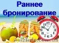 АКЦИИ раннего бронирования на лето 2016!