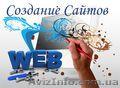 Создать сайт для своего бизнеса.