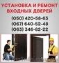 Металлические входные двери Кировоград,  входные двери купить,  установка