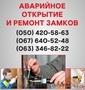 Открыть замок двери Кировоград,  аварийное открывание замка в Кировограде