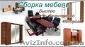 Сборка, разборка и установка корпусной мебели.