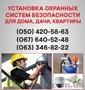 Установка сигнализации Кировоград. Охранная сигнализация в Кировограде.