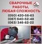 Сварка в Кировограде,  сварка труб Кировоград,  сварочные работы