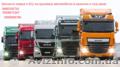 Запчасти новые и бу на грузовые автомобили марки в наличии и под зака, Объявление #1548153