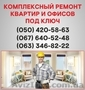 Ремонт квартир Кировоград  ремонт под ключ в Кировограде.