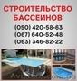 Строительство бассейнов Кировоград. Бассейн цена в Кировограде