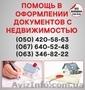 Узаконение земельных участков в Кировограде,  оформление документации