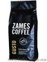 Качественный кофе в зернах ZAMES - Изображение #2, Объявление #1608657