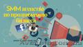 SMM. Продвижение в социальных сетях Инстаграм и Фейсбук
