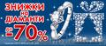 інтернет-магазин «ЗОЛОТА КОРОЛЕВА» - дарує знижки на вироби з діамантами!