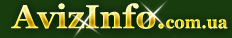 Строительство в Кировограде,предлагаю строительство в Кировограде,предлагаю услуги или ищу строительство на kirovograd.avizinfo.com.ua - Бесплатные объявления Кировоград