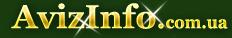 Ремонт, виготовлення автоцистерн в Кировограде, продам, куплю, авто запчасти в Кировограде - 1622035, kirovograd.avizinfo.com.ua